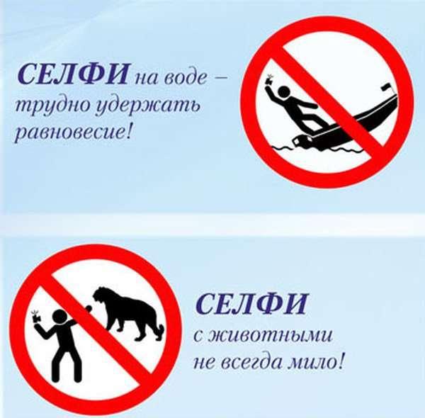 МВД России разработало памятку безопасного селфи (10 картинок)