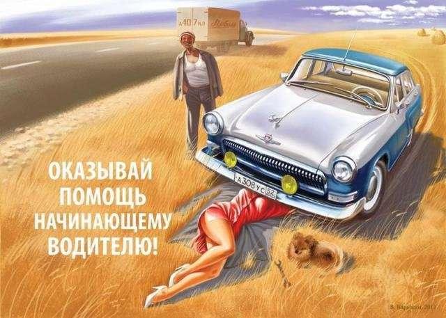Советский пин-ап от Валерия Барыкина (27 фото)