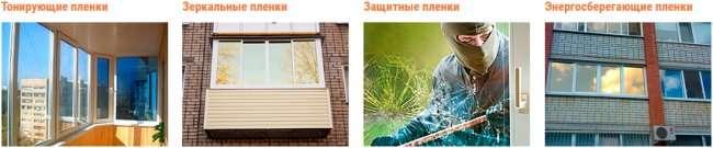 Предназначение и особенности тонировки балконов и лоджий
