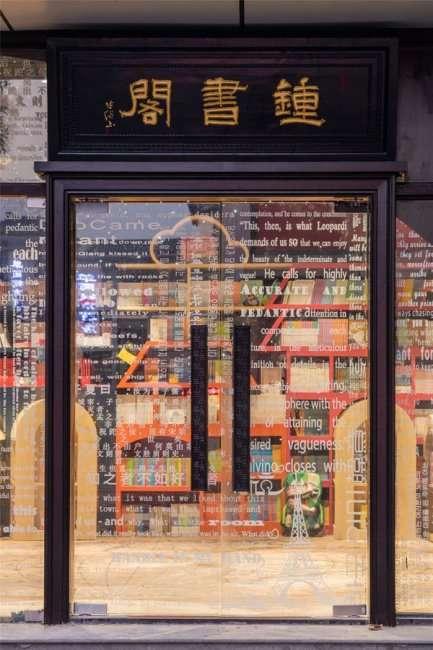 Удивительная футуристическая библиотека в Китае (9 фото)