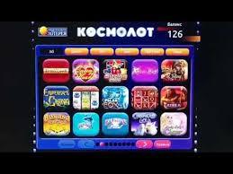 Космолот лотерейные игры на терминалы - YouTube