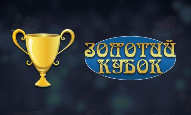 Вигравай в казино Золотой кубок онлайн