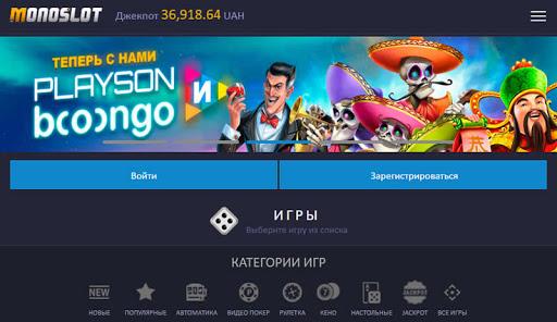 Обзор казино Монослот