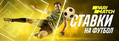 Ставки на футбол онлайн в интернете — БК Париматч
