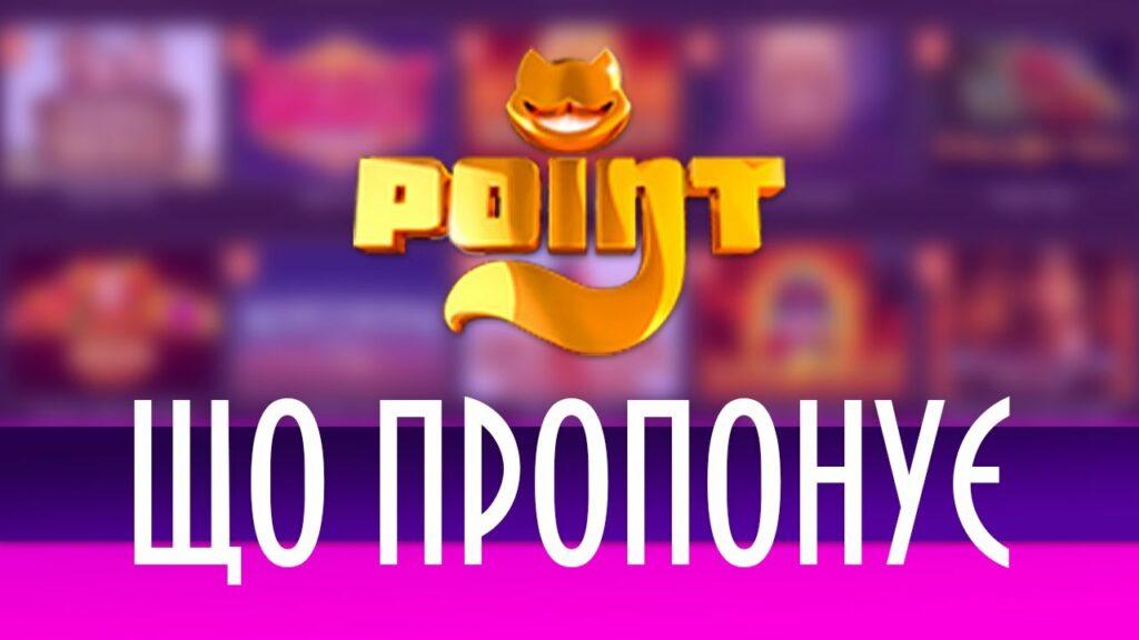 Забирай гроші в Pointloto казино онлайн