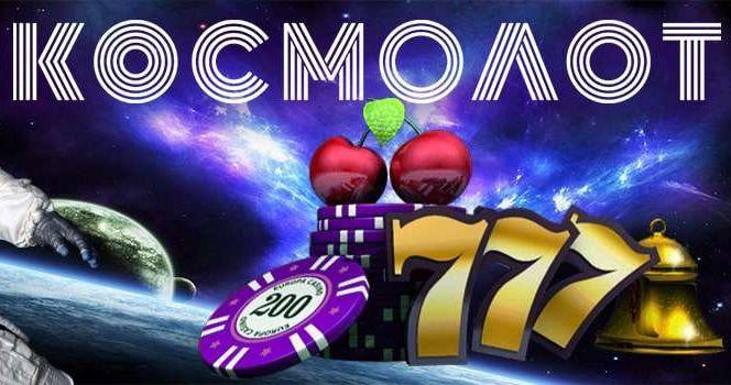 Клуб Космолот - просто виграти гроші